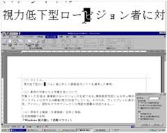 Windows拡大鏡