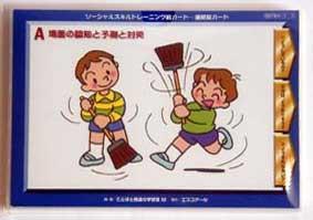 社会性を高めるためのカード型教材2(学童版)