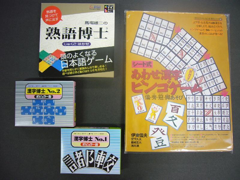 漢字学習支援ゲーム