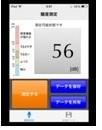 iPadアプリ「騒音計測メーター」