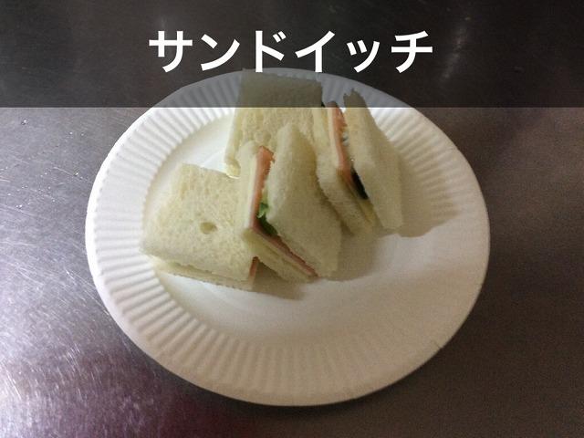 デジタル手順書~サンドイッチを作ろう編~【自作】