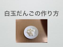 デジタル手順書~白玉団子を作ろう編【自作】