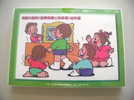 社会性を高めるためのカード型教材1(幼年版)