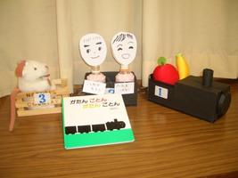 絵本「がたんごとん がたんごとん」に登場する機関車と、子ども達の顔写真を入れ替えられるペットボトル人形